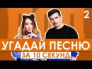 GTS Угадай песню за 10 секунд Хиты СНГ Русские хиты №2 Время и Стекло Грибы IOWA и другие
