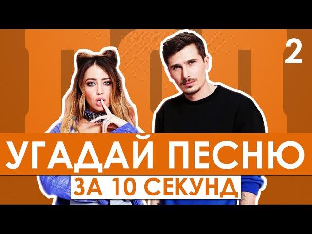 GTS | Угадай песню за 10 секунд | Русские хиты №2 | Время и Стекло, Грибы, IOWA и другие