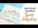 Альбом для мальчика из новой колекциии скрапбумаги Sweet baby boy Мастер класс от Фа