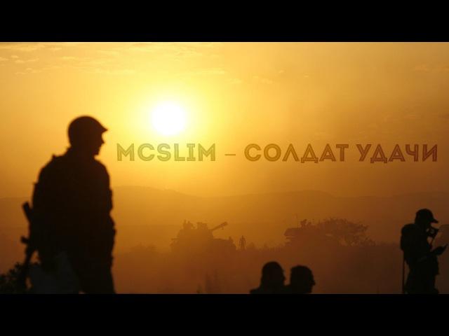 КЛИП MCSlim Солдат удачи