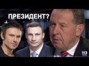 США готовят двух кандидатов на пост президента Украины - Вакарчука и Кличко. Мне ...