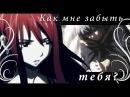 Аниме клип「AMV Mix」Как мне забыть тебя Аниме грусть Аниме клип про любовь