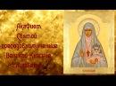 Об исцелении от болезней.Акафист святой преподобномученице Великой княгине Ели...