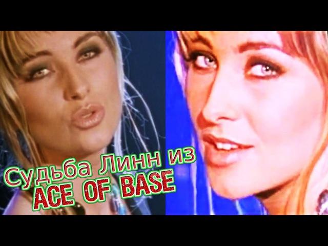 Судьба Линн из Ace of Base