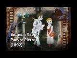 Бедный Пьеро Pauvre Pierrot 1892