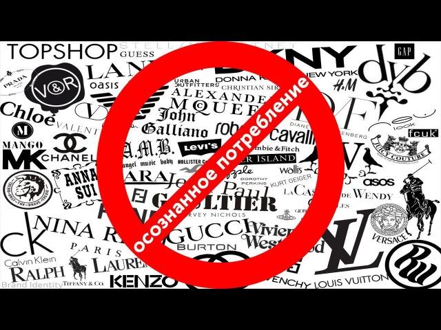 Осознанное потребление выйди из потребительской матрицы neo
