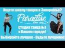 Профи-класс Dance Room Paradise. Танцы для детей в Запорожье.