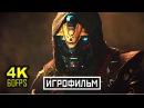 Destiny 2 ИГРОФИЛЬМ Все Катсцены Минимум Геймплея PC 4K 60FPS