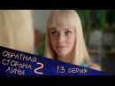 Обратная сторона Луны - Сезон 2 Серия 13 - фантастический детектив HD