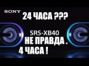 SONY SRS XB40 vs JBL Xtreme l распаковка обзор сравнение вся правда