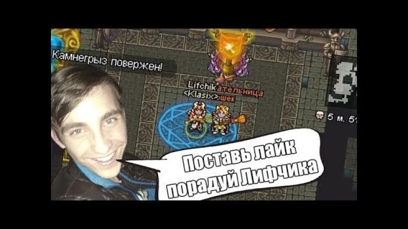 Warspear Online   Lifchik Башня Беренгара НОРМ   СОЛО
