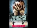 Сибирское воспитание [Educazione siberiana] 2012 ozv