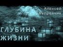 Глубина жизни. Фильм Алексея Купрейчика