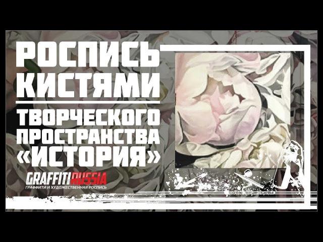 Отзыв о работе Граффити Россия творческое пространство ИСТОРИЯ
