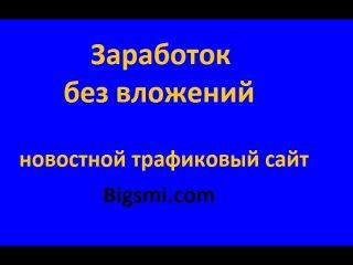 Big House Center Заработок без вложений новостной трафиковый сайт BigSmi