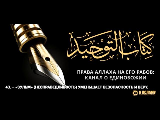 Ислам| 43.«Зульм» (несправедливость) уменьшает безопасность и веру. | Ринат Абу Му ...