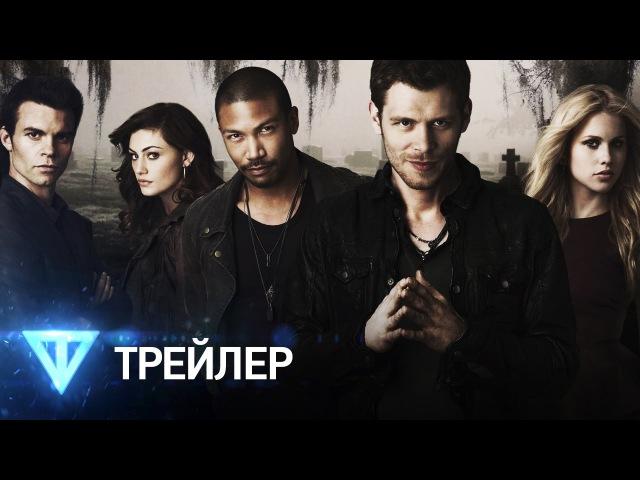 Древние (Первородные) / The Originals – Русский трейлер (1 сезон)