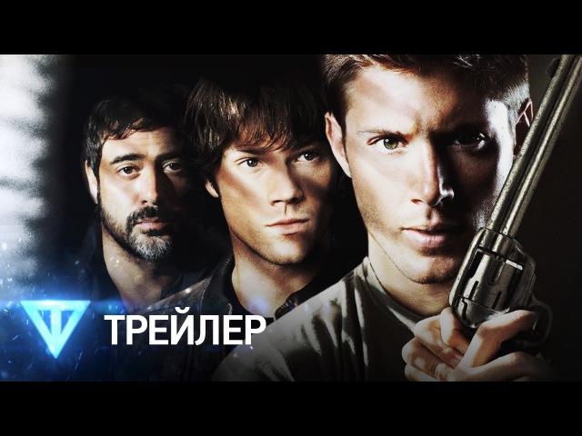 Сверхъестественное / Supernatural – Русский трейлер (1 сезон)