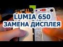 Замена дисплея Lumia 650 Ремонт дисплея