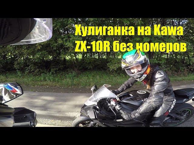 Красотки и мотоциклы. Дерзкая Ирина учит пацанов вжаривать на спортбайке Kawasaki ZX-...