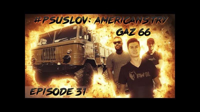 Американцы знакомятся с ГАЗ 66 в Америке Americans try GAZ 66 in Los Angeles USA RUS ENG 4К