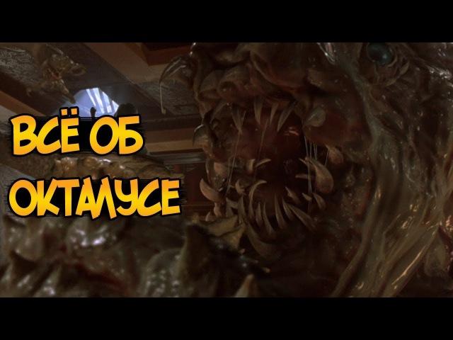 Окталус из фильма ужасов Подъем с Глубины (происхождение, способности, слабости)