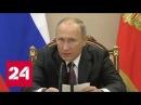 Путин надо повысить безопасность в Рунете, но без барьеров для граждан - Россия 24