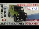 Как сделать МИКРО радиоуправляемую модель УАЗ-469 с полным приводом и дымом из глушителя