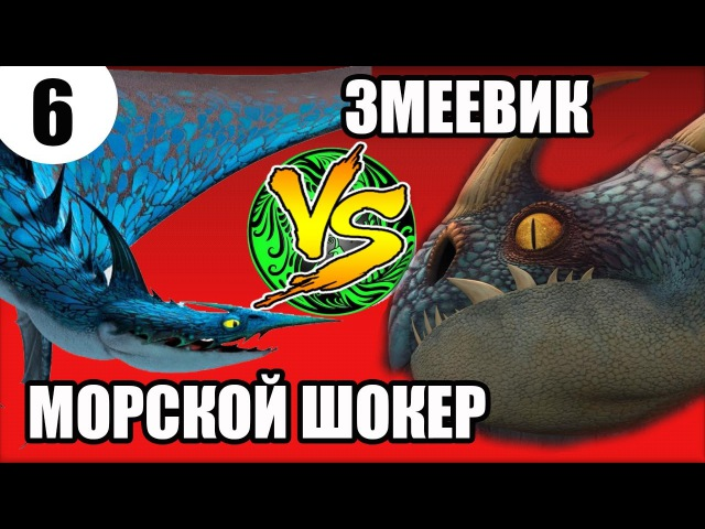 ЗМЕЕВИК vs МОРСКОЙ ШОКЕР. Кто круче?