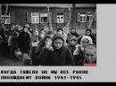 ВОЕННЫЕ ФИЛЬМЫ 2017 ПРОФЕССИОНАЛ КИНО ПРО ВОЙНУ 1941-1945
