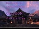 Прохождение The Elder Scrolls IV:OBLIVION. 8-Врата Брумы