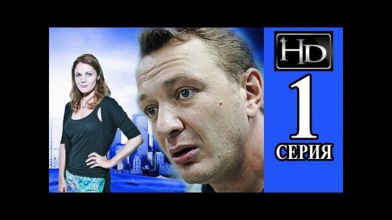 Доброе имя HD 1 серия 2014 детектив криминал фильм сериал