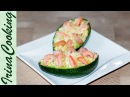 Салат КАПИТАНСКАЯ ДОЧКА с авокадо и кревеками Avocado Shrimp Salad Recipe