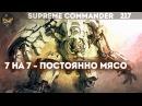 Supreme Commander Forged Alliance 217 7v7 Какая-то вакханалия