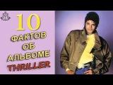 10 фактов об альбоме Thriller
