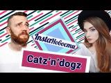 Catzndogz в Gazgolder club: пить или не пить перед DJ-сетом? — о2тв: InstaНовости