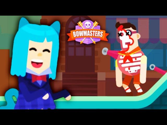Bowmasters НОВЫЕ ГЕРОИ! НЭКО против БОТАНА Безумная мульт игра про ДУЭЛЬ ГЕРОЕВ