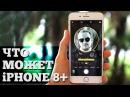 Все что нужно знать об iPhone 8 Plus в 4K и 60fps
