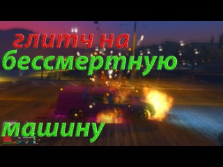 Gta online glitch глитч на бессмертную машину