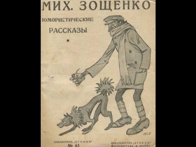Юмористические рассказы (Зощенко М.)