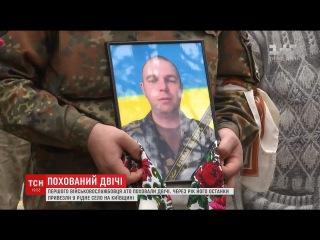 Воїна АТО Олександра Тищенка поховали вдруге
