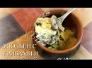 Обалденный Жюльен с Грибами и Индейкой Рецепт Ужин Julienne with Mushrooms and Turkey