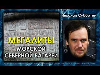 Николай Субботин. Мегалиты морской северной батареи