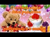 Твой ноябрьский день рожденья! Поздравление с Днем рождения родившимся в ноябре!
