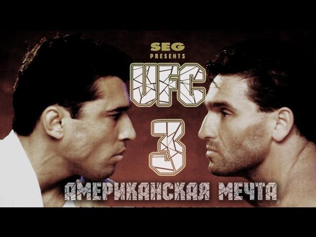 UFC 3 АМЕРИКАНСКАЯ МЕЧТА Обзор третьего турнира смотреть онлайн без регистрации
