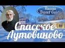 СПАССКОЕ-ЛУТОВИНОВО зима Иван Тургенев Russia Travel Guide