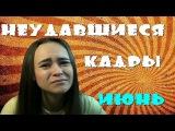 Неудавшиеся кадры ИЮНЬ / Vicky Show