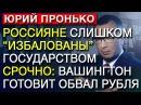 Юрий Пронько 28.11.2017 - СИЛУАНОВ: РОССИЯНЕ СЛИШКОМ ИЗБАЛОВАНЫ ГОСУДАРСТВОМ