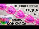 Браслет ПЕРЕПЛЕТЕННЫЕ СЕРДЦА ═♥═ АНОНС КОНКУРСА ═♥═ Как плести из резинок Rain...