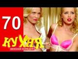 Кухня - Кухня - 4 сезон 10 серия (70 серия) [HD] | комедия русская 2014